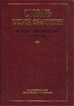 Мокиенко русская фразеология историко этимологический словарь