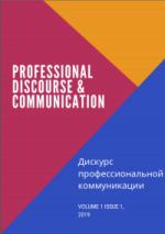 Журнал PROFESSIONAL DISCOURSE & COMMUNICATION (Москва)